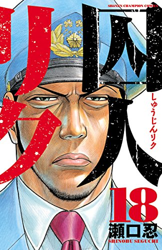 囚人リク(18) (少年チャンピオン・コミックス) - 瀬口忍