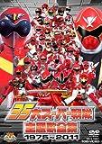 35大スーパー戦隊主題歌全集 1975-2011[DSTD-03330][DVD]