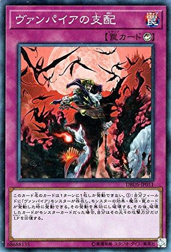 ヴァンパイアの支配 スーパーレア 遊戯王 ダーク・セイヴァーズ dbds-jp011