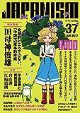 ジャパニズム 37 (青林堂ビジュアル)