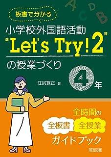"""板書で分かる 小学校外国語活動""""Let's Try! 2""""の授業づくり 4年"""