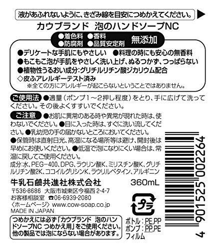 カウブランド無添加泡のハンドソープポンプ付360ml