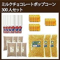 【人数別セット】ミルクチョコレートポップコーン300人セット(バタフライ豆xココナッツオイル 黄・バター風味)18ozカップ付