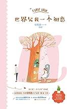 """世界欠我一个初恋(当八王爷遇上路招摇,邢昭林与白鹿携手""""造糖"""",同名电视剧爱奇艺9.25独家播出!)"""