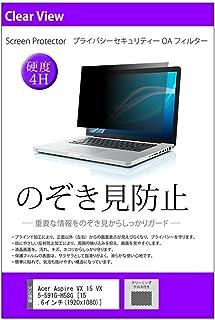 メディアカバーマーケット Acer Aspire VX 15 VX5-591G-H58G [15.6インチ(1920x1080)]機種用 【プライバシーフィルター】 左右からの覗き見を防止 ブルーライトカット