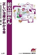 表紙: 前立腺がん : 正しい治療がわかる本 (EBMシリーズ) | 福井次矢