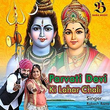 Parvati Devi Ki Lahar Chali
