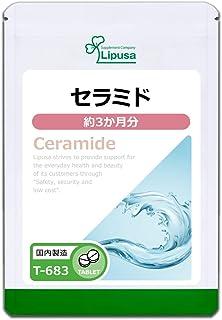 【リプサ公式】 セラミド 約3か月分 T-683 「飲む美容液」 サプリメント
