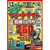 100%ムックシリーズ ゲーム攻略大全 Vol.21 (100%ムックシリーズ)