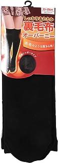 レディース用裏毛布オーバーニー単品 内側シャギー 厚地 厚手 ブラック 23~25cm 1371