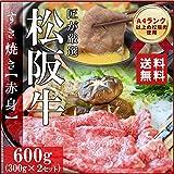 松阪牛 すき焼き 肉 600g ( 通常梱包 ) 和牛 牛肉 A5ランク厳選 産地証明書付 松阪肉
