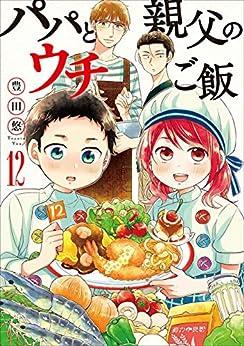 [豊田悠]のパパと親父のウチご飯 12巻: バンチコミックス