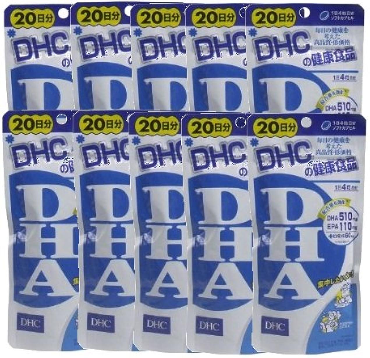 熱望する上に鎮痛剤【DHC】DHA 20日分 (80粒) ×10個セット