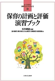 保育の計画と評価 演習ブック (よくわかる! 保育士エクササイズ 6)