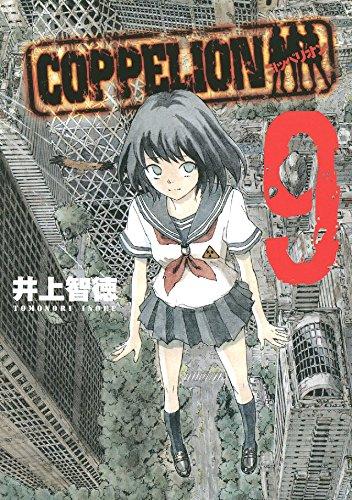COPPELION Vol. 9 (English Edition)