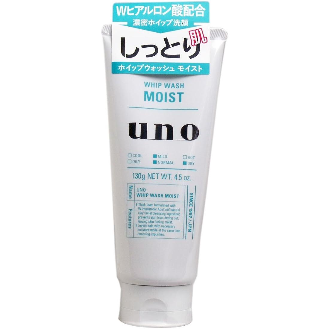 類推つば成功する【資生堂】ウーノ(uno) ホイップウォッシュ (モイスト) 130g ×2個セット