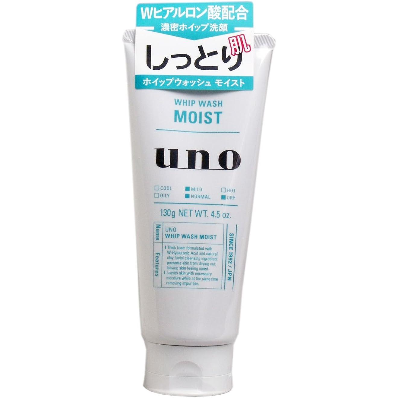 知り合いバングミット【資生堂】ウーノ(uno) ホイップウォッシュ (モイスト) 130g ×2個セット