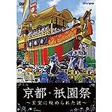 京都・祇園祭 ~至宝に秘められた謎~[DVD]
