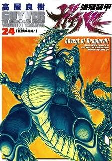 強殖装甲ガイバー(24) (角川コミックス・エース)