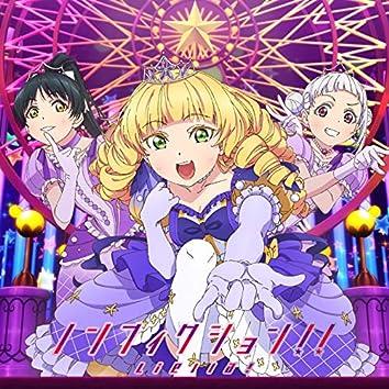 ノンフィクション!! / Starlight Prologue【第10話盤】