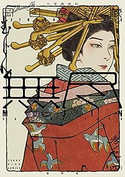[岡田屋鉄蔵]のMUJIN 無尽(4) (ヤングキングコミックス)