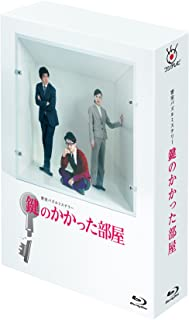 鍵のかかった部屋 Blu-ray BOX