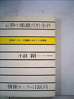 必勝の組織活性条件―阪神タイガース優勝にみる7つの原則 (1985年)