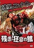 残虐!狂宴の館[DVD]
