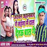Arval Jahanabad Ge Howa Hai Rangdaar Ge (Bhojpuri)