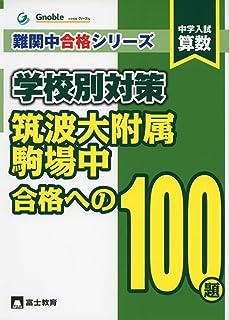 中学入試算数筑波大附属駒場中合格への100題 (難関中合格シリーズ 学校別対策 1)