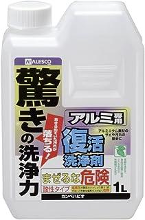 カンペハピオ 復活洗浄剤 アルミ用 1L