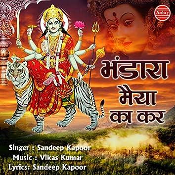 Bhandara Maiya Ka Kar