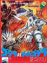 PhotoSight Godzilla vs Mechagodzilla 1974 Movie Retro Vintage Art 32x24 Print Poster