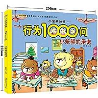 小笨熊故事--行为1000问*小笨熊的承诺