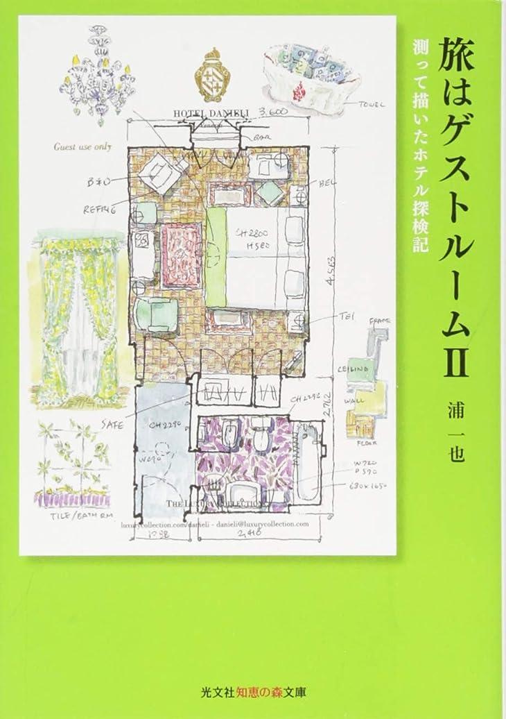 ミニチュア入札プライム旅はゲストルームII: 測って描いたホテル探検記 (光文社知恵の森文庫)