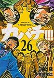 カバチ!!!-カバチタレ!3-(26) (モーニング KC) - 田島 隆, 東風 孝広