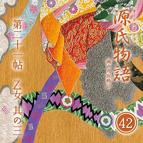 『源氏物語 瀬戸内寂聴 訳 第二十一帖 乙女 (其ノ三)』のカバーアート