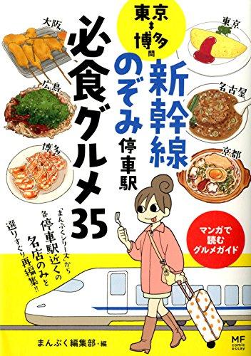 東京⇔博多間 新幹線のぞみ停車駅 必食グルメ35 (メディアファクトリーのコミックエッセイ)の詳細を見る