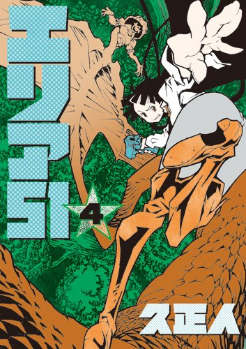 エリア51 4 (BUNCH COMICS) - 久 正人
