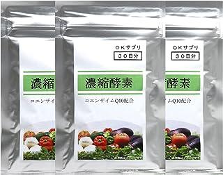 【OKサプリ】【徳用3個セット】濃縮酵素 120種の酵素&5ハーブ&14種の野菜&コエンザイムQ10配合 栄養補助食品 60粒 30日分×3袋