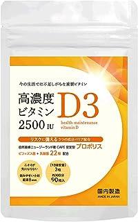 ビタミンD3 高濃度 2500 IU サプリメント 国内製造 小粒タイプ プロポリス ビフィズス菌配合 約30日分