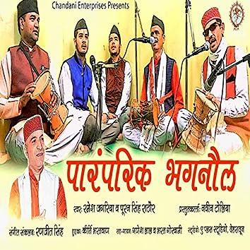 Bhagnaul (Uttrakhand Regional Song) (Kumaoni)