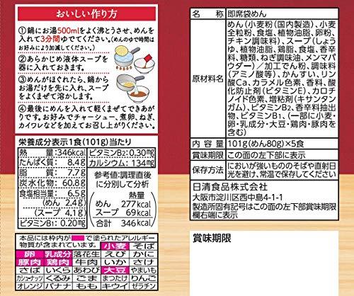 日清ラ王醤油5食パック505g