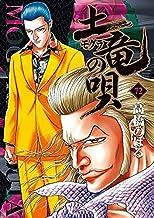 土竜の唄 コミック 1-72巻セット