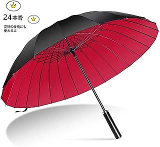 傘 雨傘 AISITIN 傘メンズ 耐風傘 2重PG布 長傘 紳士傘 UVカット 豪雨対応専用傘 傘 24本骨傘 重傘 全て超高強度グラスファイバー材質 折れにくい 大きな傘 超撥水 晴雨兼用 収納ケース付き
