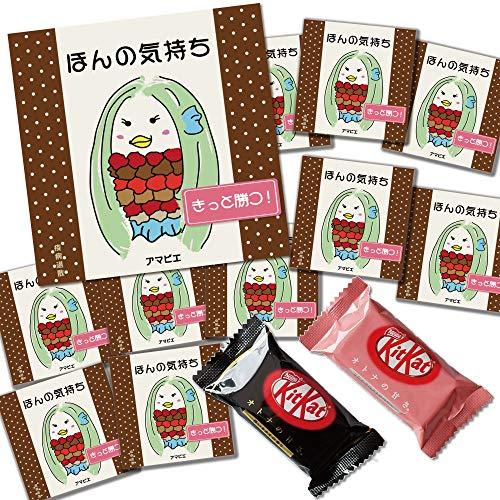 プチギフト通販 チョコ バレンタイン ホワイトデー 個包装 義理チョコ お返し アマビエ お菓子 きっと勝つ