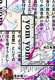 yom yom vol.60(2020年2月号)[雑誌]