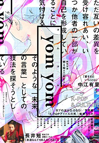 yom yom vol.60(2020年2月号)[雑誌]の詳細を見る