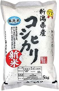 新潟県産コシヒカリ 無洗米 5kg