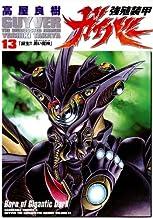表紙: 強殖装甲ガイバー(13) (角川コミックス・エース) | 高屋 良樹